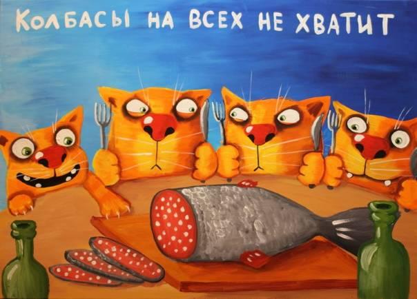 Vasya-Lozhkin_Kolbasy-na-vsekh-ne-khvatit