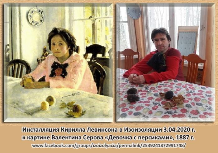 Инсталляция К.Левинсона в Изоизоляции  к картине В.Серова «Девочка с персиками»