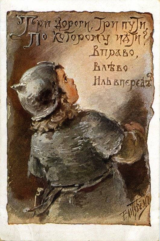 «Три дороги, три пути, по которому идти», Елизавета Меркурьевна Бём (Эндаурова).