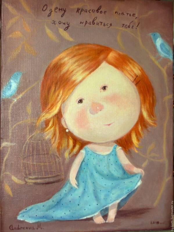 «Одену красивое платье, хочу нравиться тебе!», Евгения Гапчинская.