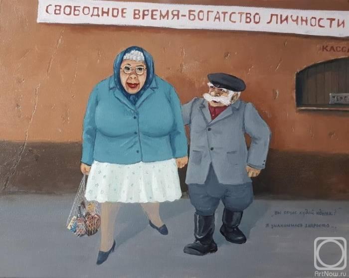 «Я знакомился запросто», Андрей Репников