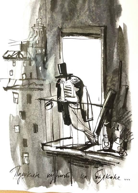 «Пушкин курит на балконе», Евгения Двоскина