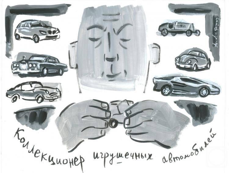 «Коллекционер игрушечных автомобилей», Александр Лифшиц