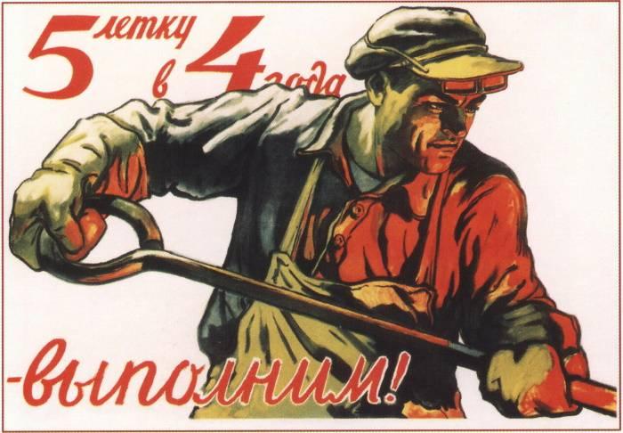 «5летку в 4 года – выполним», Виктор Иванов, 1948 г.