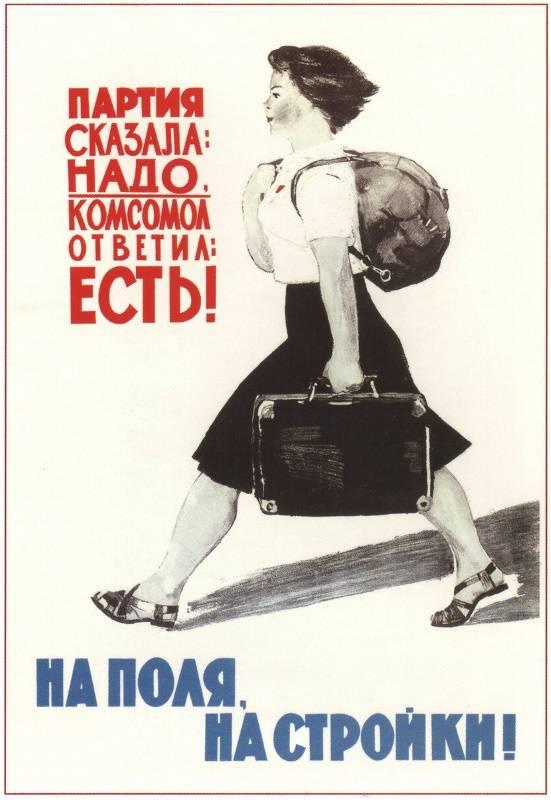 «Партия сказала: надо, комсомол ответил: есть!», И.Большакова, В.Смирнов, 1963 г.