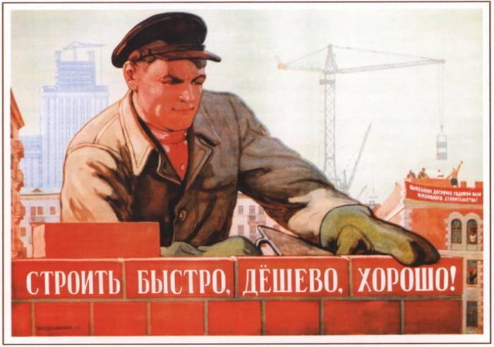 «Строить быстро, дёшево, хорошо», Виктор Иванов, 1950 г.