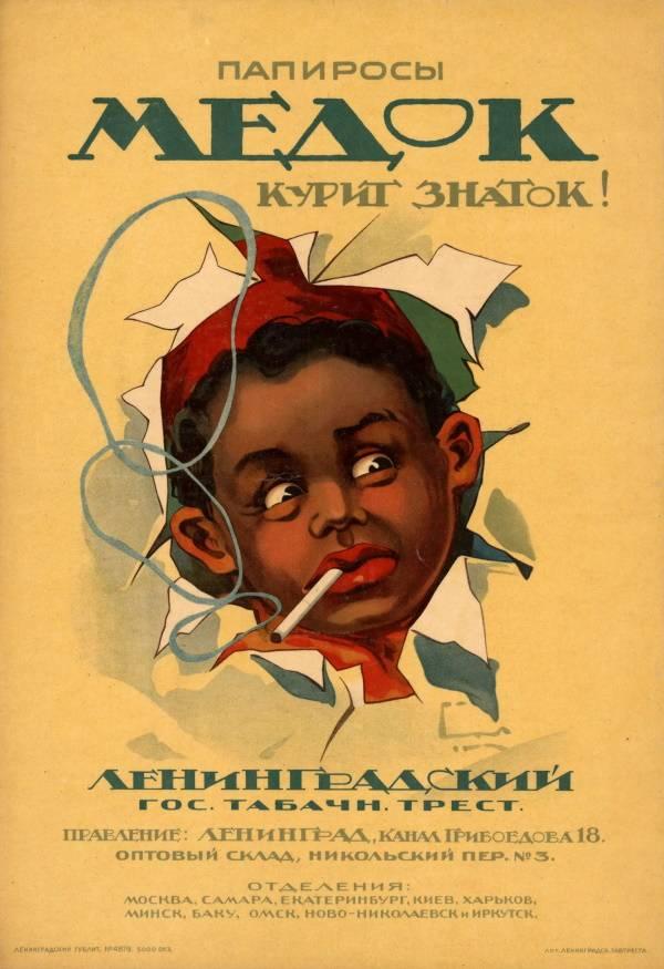 Папиросы «Медок», плакат 1925 г., Александр Зеленский
