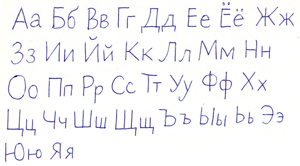 cyr_quality_00_alphabet
