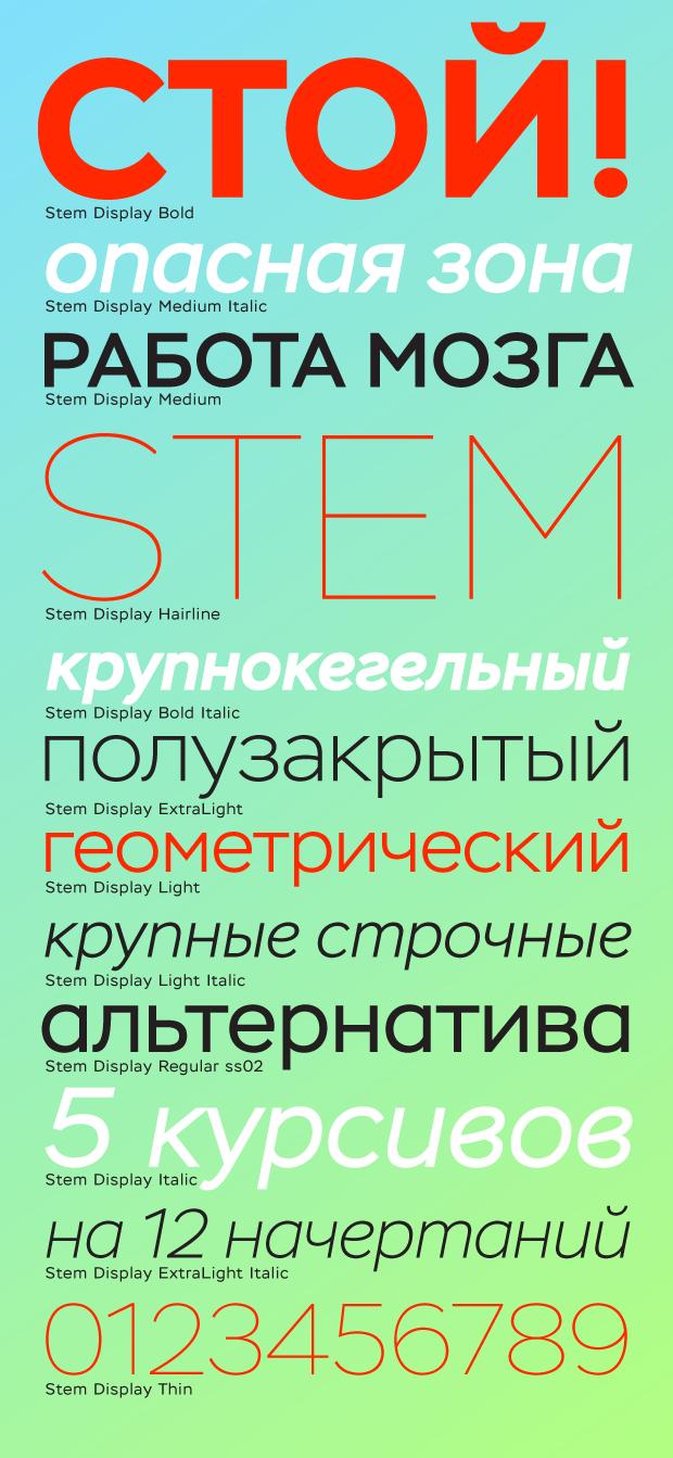stem-lj-1