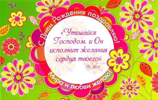 Православное поздравление с днём рождения сестре