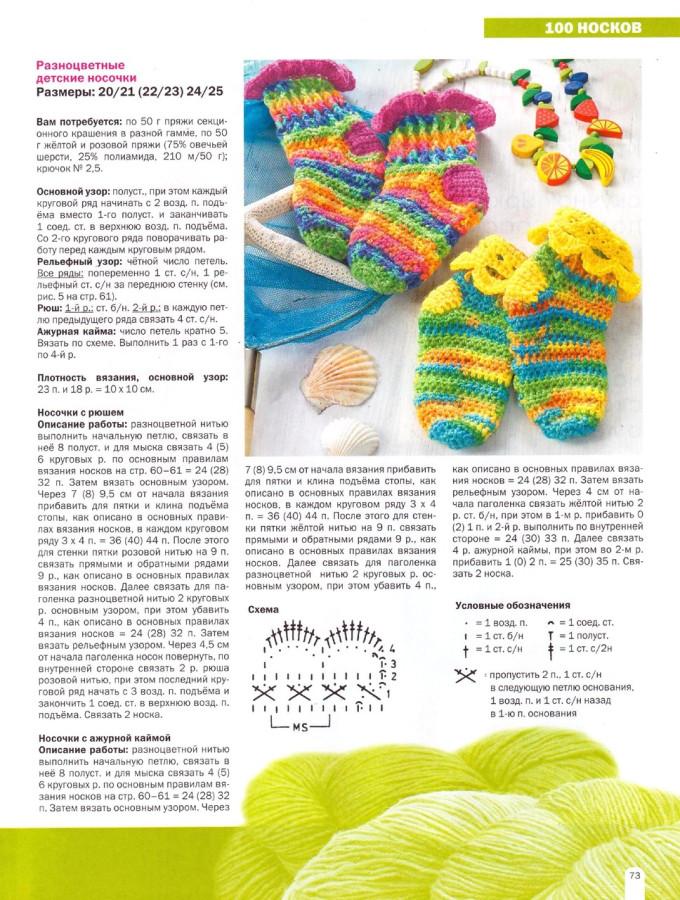 Вязание детских носков для начинающих