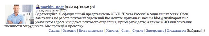 Снимок экрана 2014-08-13 в 20.10.32