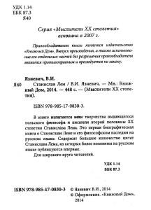 Jazniewicz WI Stanislaw Lem_Page_002
