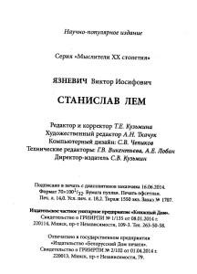 Jazniewicz WI Stanislaw Lem_Page_448