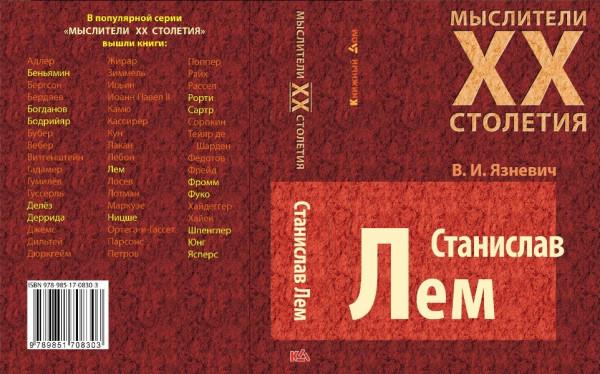 Jazniewicz WI Stanislaw Lem_Page_450