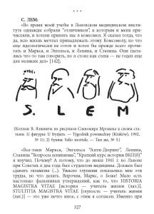 Jazniewicz WI Stanislaw Lem_Page_327
