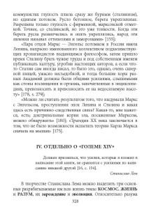 Jazniewicz WI Stanislaw Lem_Page_328
