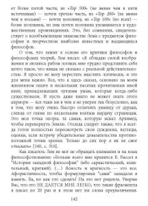 Jazniewicz WI Stanislaw Lem_Page_142