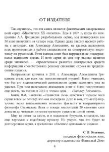 Jazniewicz WI Stanislaw Lem_Page_004