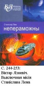 JW_bialoruski