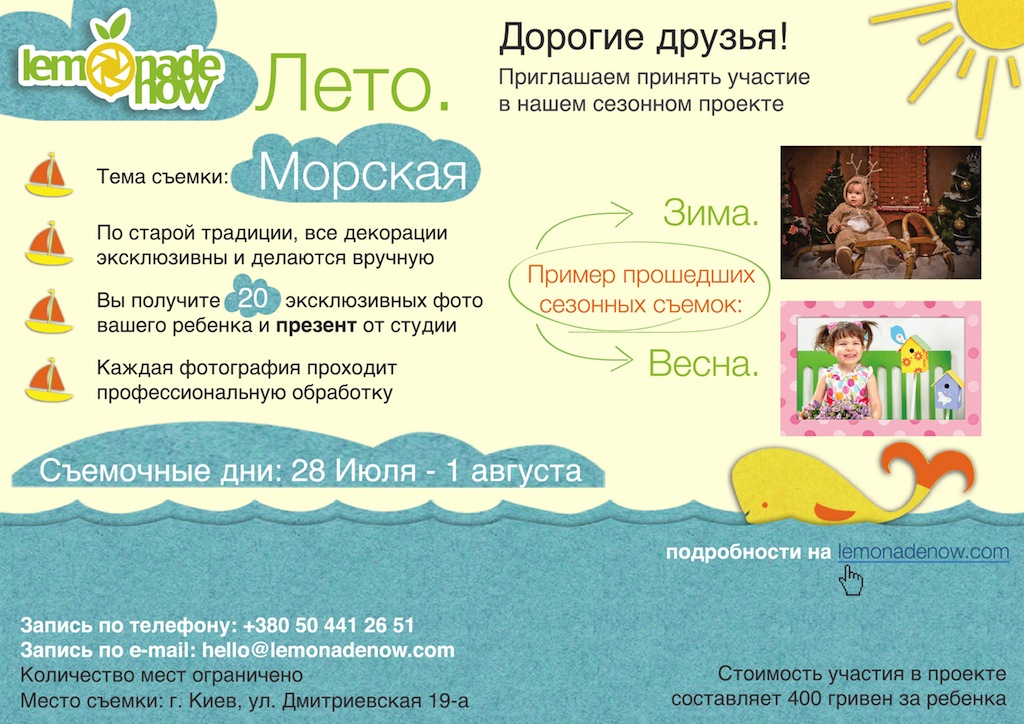 Summer 2012-small