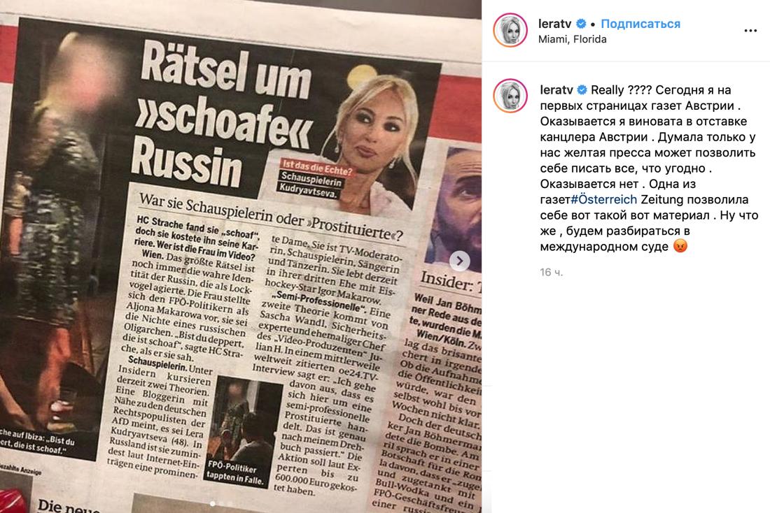 Лера Кудрявцева -- агент влияния!