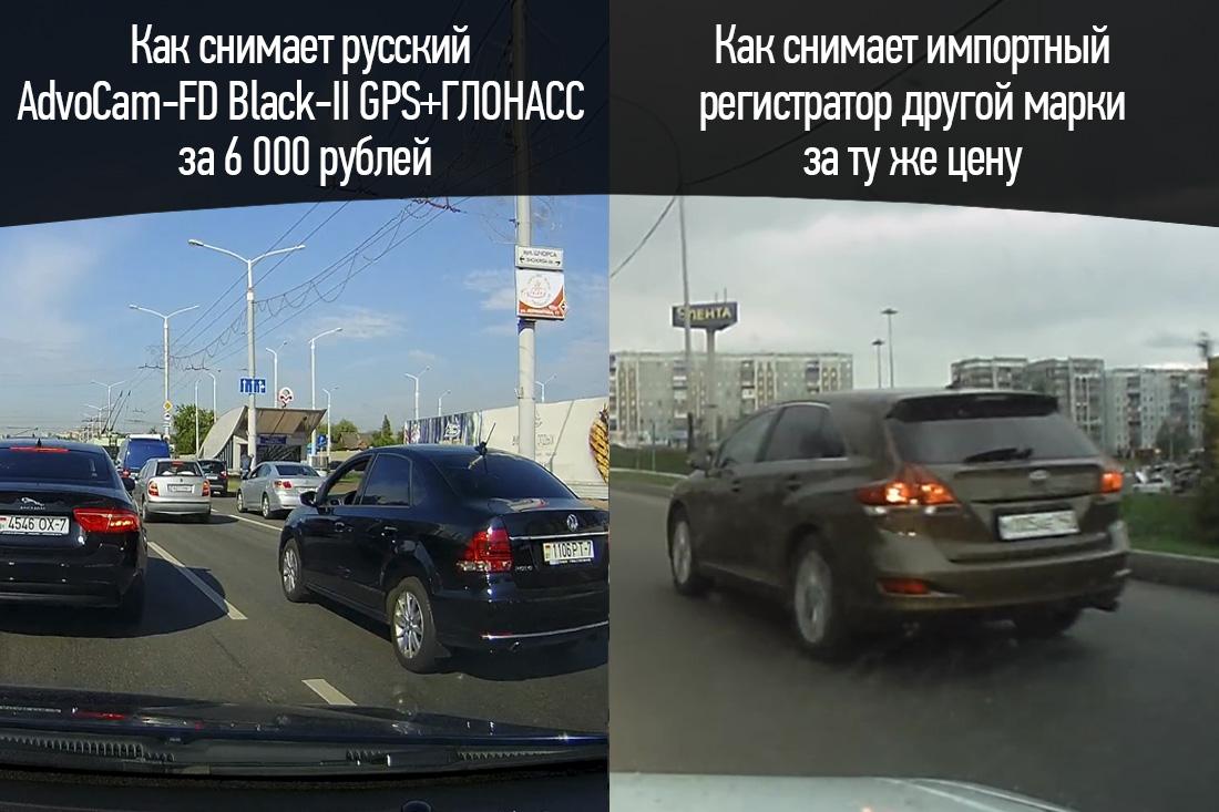 Как найти правду AdvoCam, рублей, потому, чтобы, русские, регистратор, видео, тысяч, именно, время, BlackII, AdvoCamFD, регистраторы, метров, будет, способ, ничем, номера, чёмто, нужно