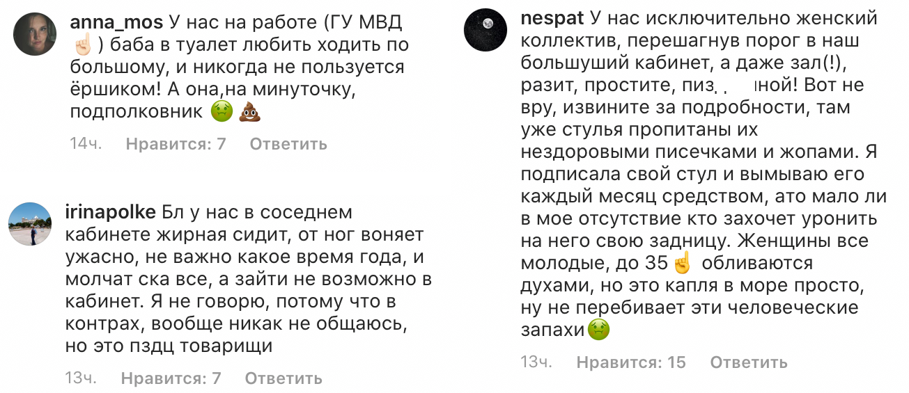 Вонючки-2