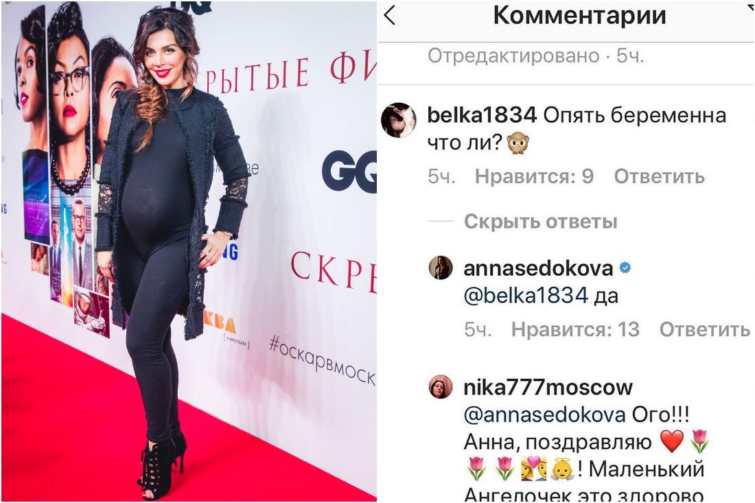 Седокова: опять беременна!
