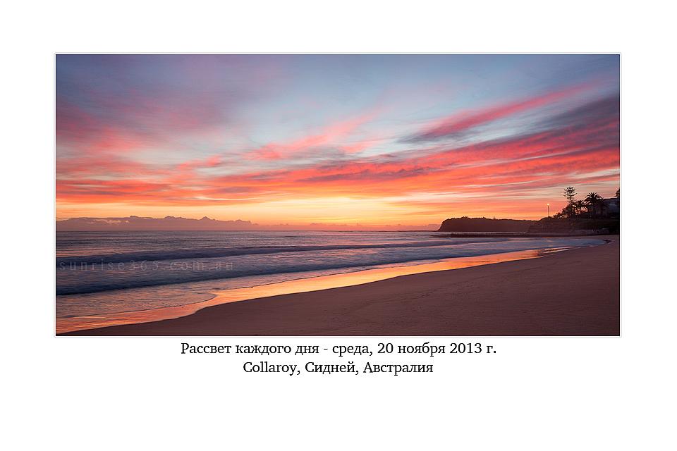 20112013_5_25_Collaroy_Sunrise_beach_ocean_Sydney_Northern_beaches_NSW_Australia_by_Lena_Postnova_rus