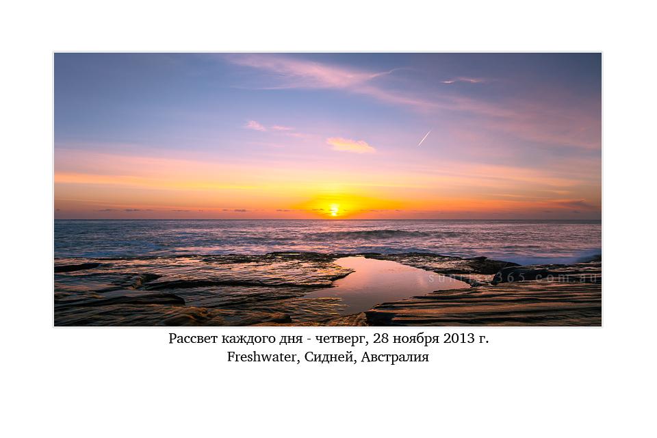 28112013_5_39_Freshwater_Sunrise_beach_ocean_Sydney_Northern_beaches_NSW_Australia_by_Lena_Postnova_ru