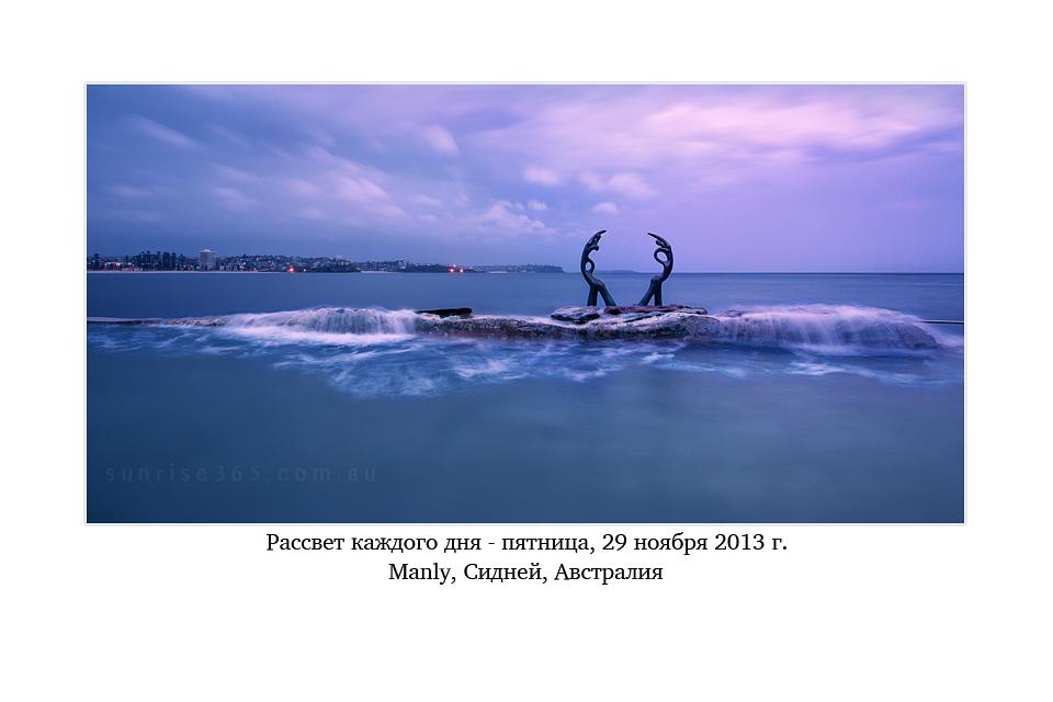 29112013_5-31_Manly_beach_Sunrise_ocean_Sydney_Northern_beaches_NSW_Australia_by_Pavel_Trotsenko_ru