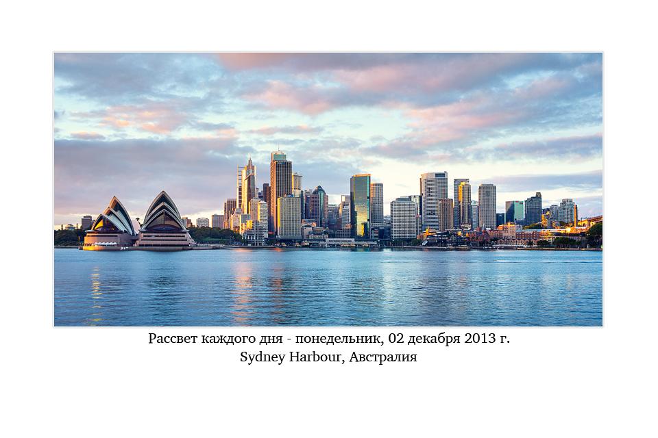 02122013_5-45_Opera_House_Sunrise_Sydney_Harbour_NSW_Australia_by_Lena_Postnova_ru