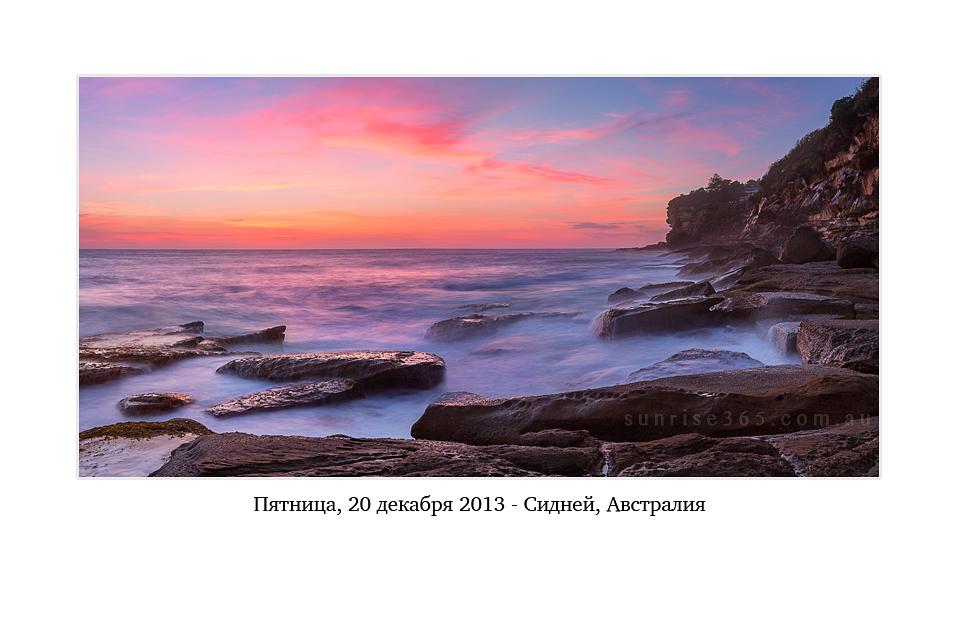 20122013_5-24_Dee_Why_Sunrise_beach_ocean_Sydney_Northern_beaches_NSW_Australia_by_Lena_Postnova_кг