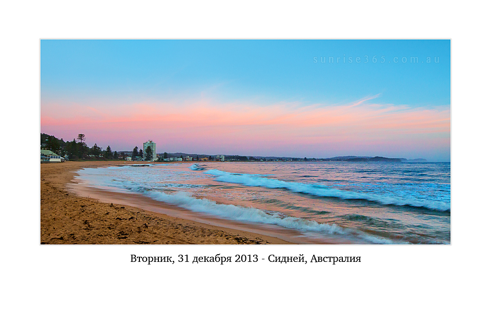 31122013_5_40_Collaroy_Sunrise_beach_ocean_Sydney_Northern_beaches_NSW_Australia_by_Lena_Postnova_ru