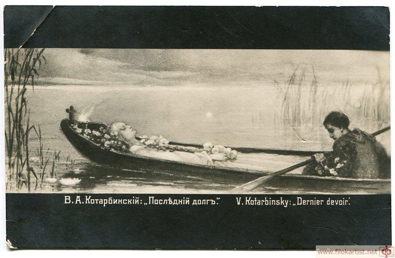 Kotarbinsky16