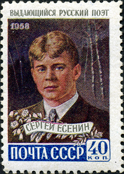426px-Stamp_of_USSR_2261