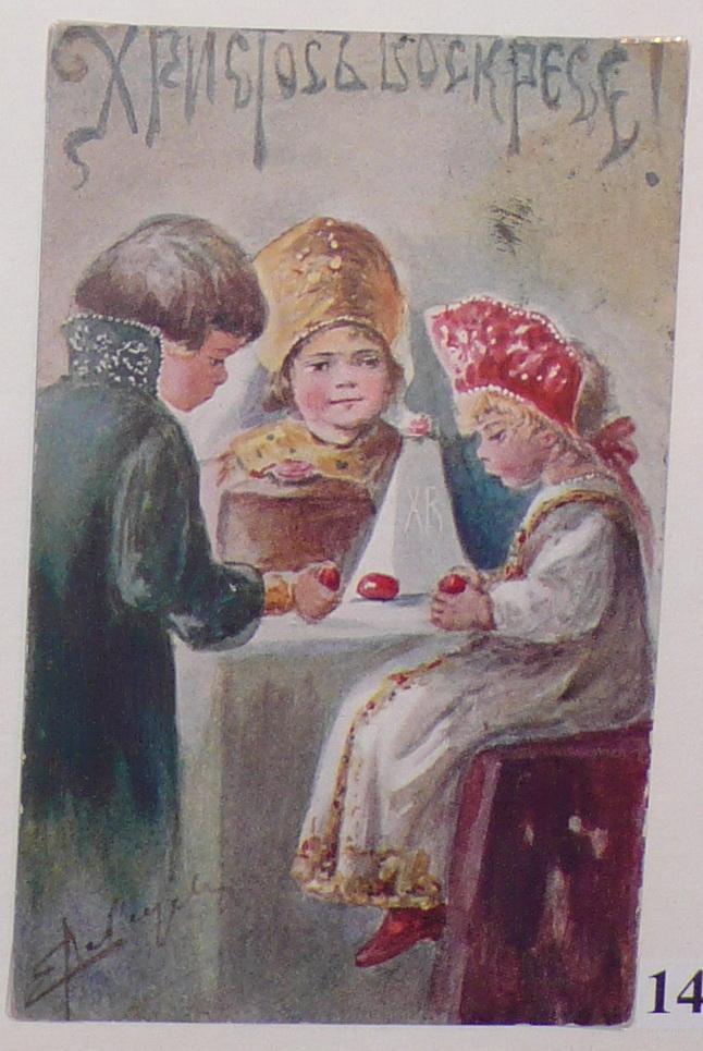 Пасха открытки 19 век, сделать деда