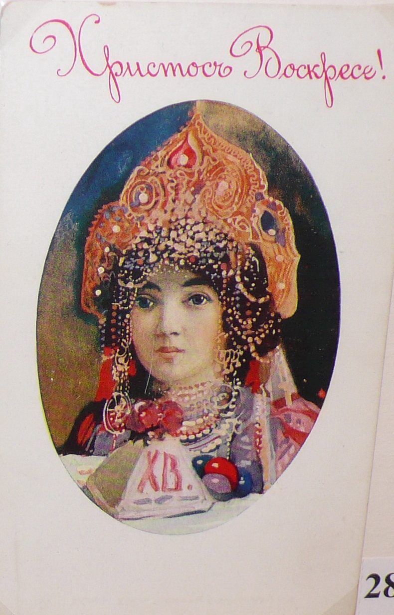 Пасха открытки 19 век