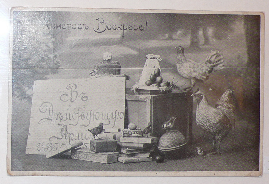 Картинки, первая пасхальная открытка