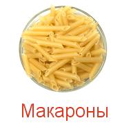 макароны