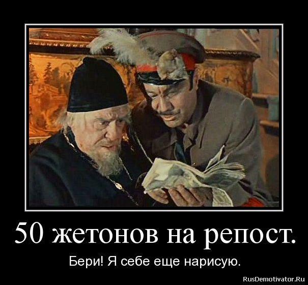 50 жетонов