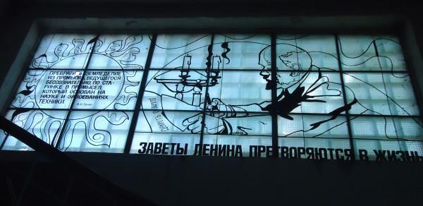 Ленин, Редутово, Чесма, Южный Урал