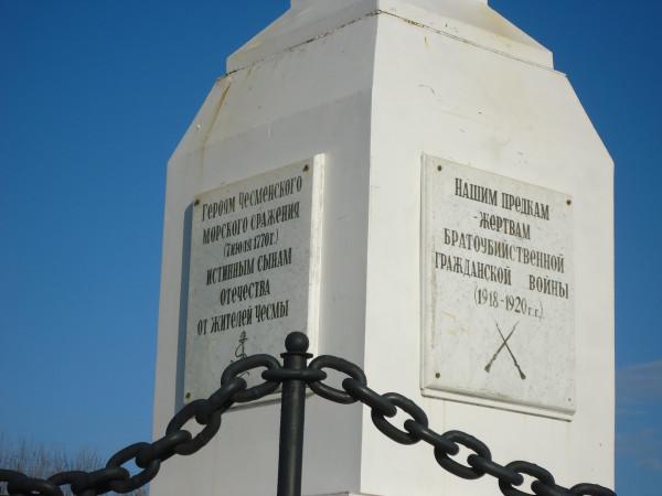 Южный Урал, Чесма