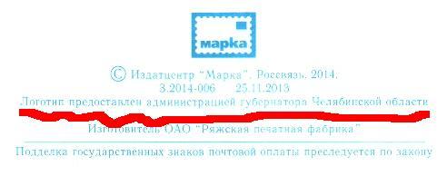80 лет челябинской области оборот