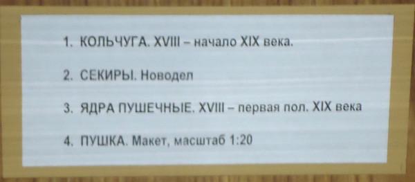 кольчуга 19 века табличка