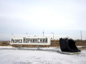 коркинский угольный разрез КПП.jpg