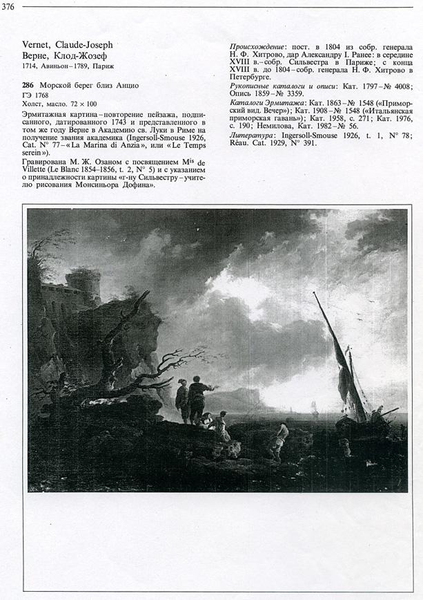 Верне Клод Жозеф-ГЭ Собрание западноевропейской живописи Каталог 1985 С 376