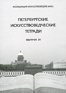 SPb-Art-History-notebooks-s