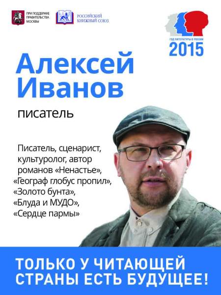 +SocRec_300x400_Sovremenniki_Ivanov.jpg